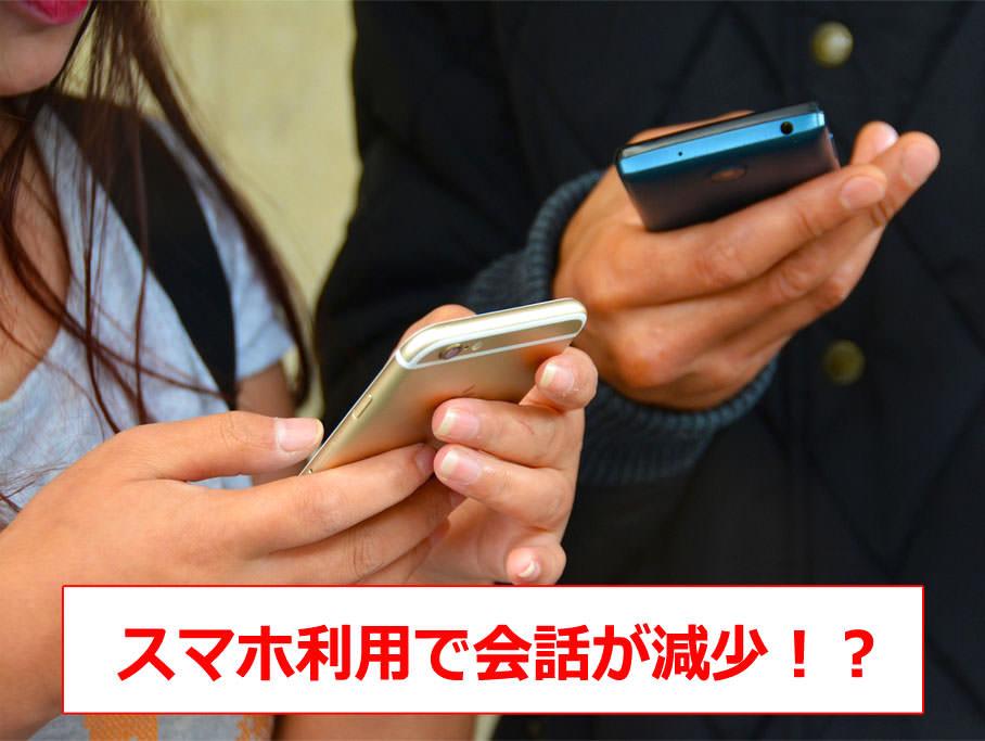 【スマホの弊害】スマートフォンが会話を減少させコミュニケーション問題の原因に!?
