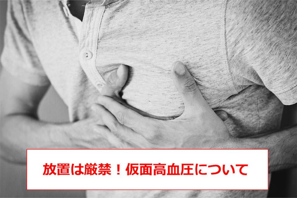 仮面高血圧は早期発見が大切!原因・リスク・治療法について