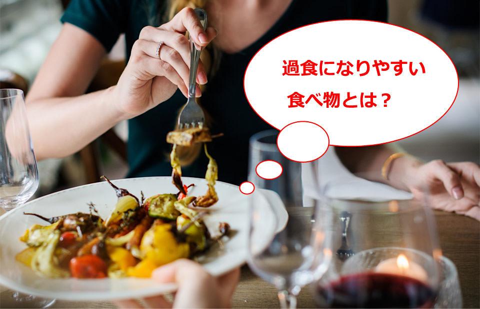 過食の原因になる食べ物5選「アルコール・砂糖・油」など