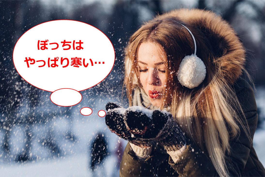 【クリぼっち・おひとりさまのお正月】恋人がいなくて不安だったり寂しいと、寒さがより辛い!?