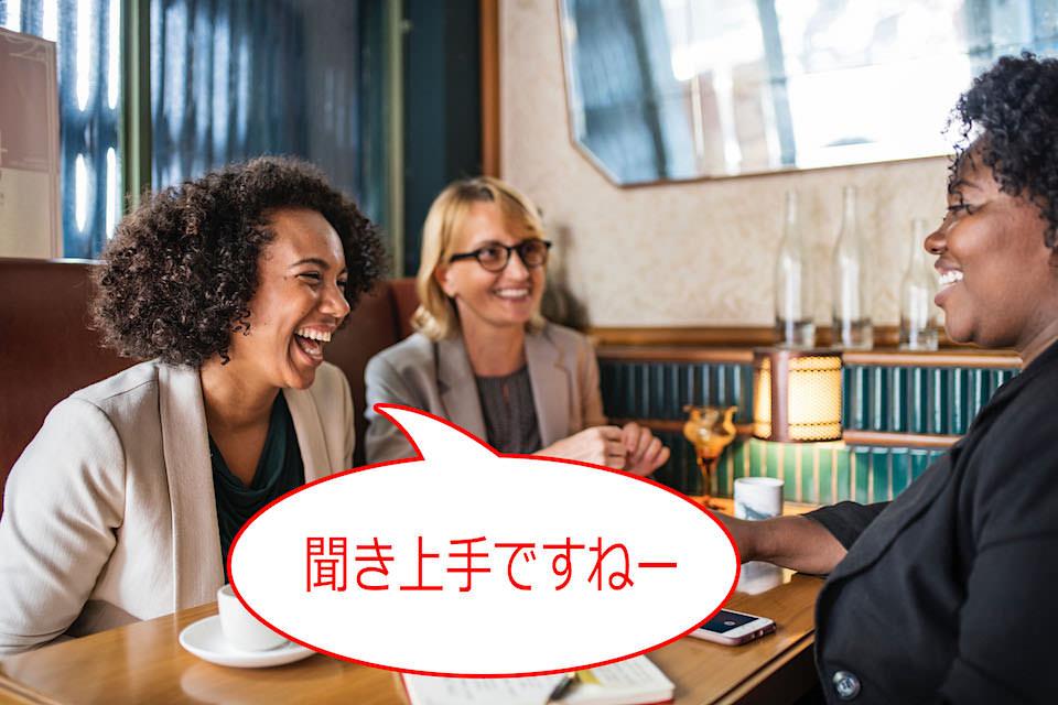 好印象で会話が続くテクニック8つ【話し上手&聞き上手】