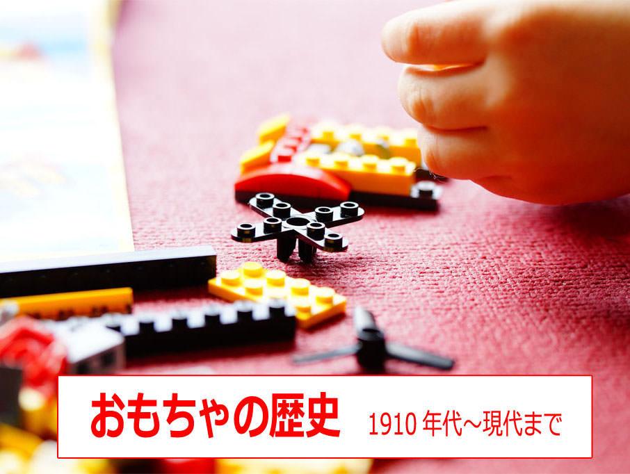おもちゃの進化の歴史(1910年代〜現在まで)子供たちに流行した人気の玩具とは?