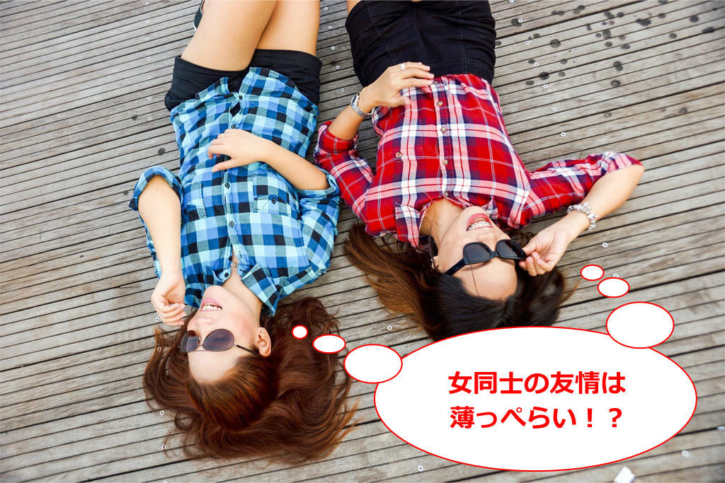 女の友情は薄っぺらく、嫉妬深い?!【女性は女性に厳しいという研究結果】