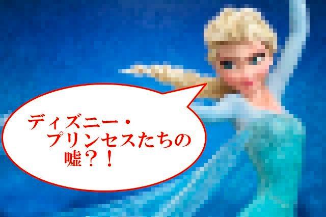 【ディズニー・プリンセスたちの嘘】イラストの髪型に隠された真実を暴け