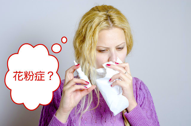 アレルギー性鼻炎と花粉症の違い・原因・治療法