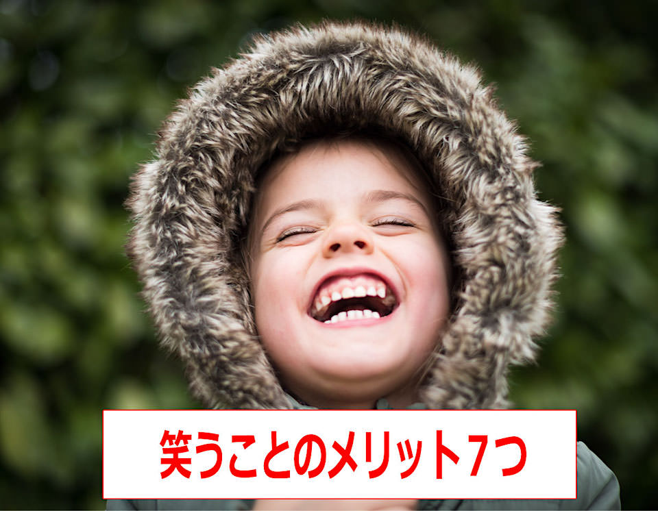 【笑顔の効果】笑うことのメリット7つ(免疫力向上・ストレス解消など)