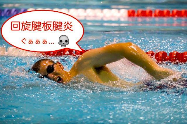 水泳・野球のやりすぎは回旋腱板腱炎で肩を痛める!?