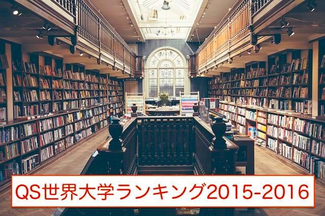 英クアクアレリ・シモンズ(QS)による世界大学ランキング2015-2016