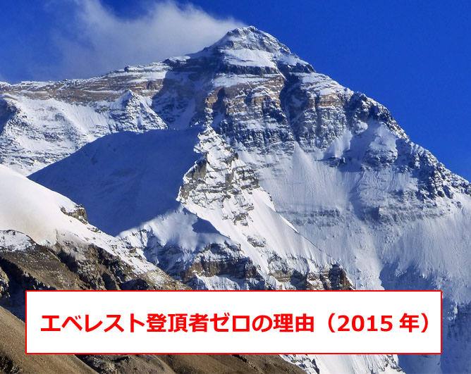 エベレスト年間登頂者が初めてゼロとなった理由(2015ネパール大地震)
