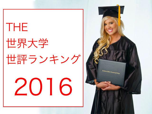 タイムズ・ハイアー・エデュケーション(THE)による世界大学世評ランキング2016