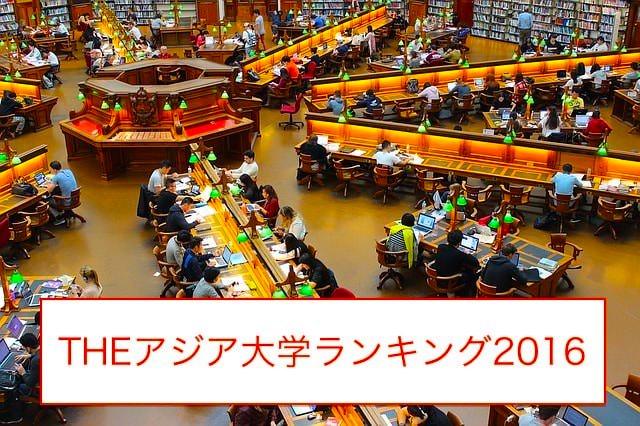 アジア大学ランキング2016【TOP100/日本国内大学ランキング】by 英タイムズ・ハイアー・エデュケーション(THE)
