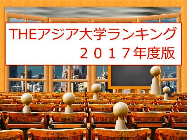 アジア大学ランキング2017【TOP100/日本国内大学ランキング】by 英タイムズ・ハイアー・エデュケーション(THE)