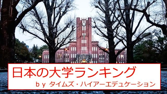 THE大学ランキング2017日本版 by 英タイムズ・ハイアー・エデュケーション