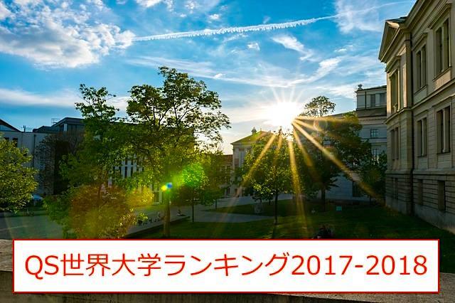 QS世界大学ランキング2017-2018による、世界大学TOP100・アジア大学TOP20・国内大学TOP15