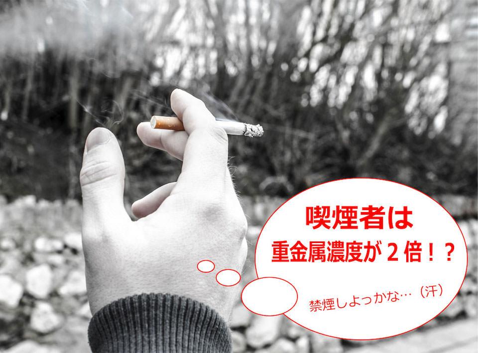 【重金属のデトックス方法】飲酒・喫煙で体内の重金属濃度が2倍に!?