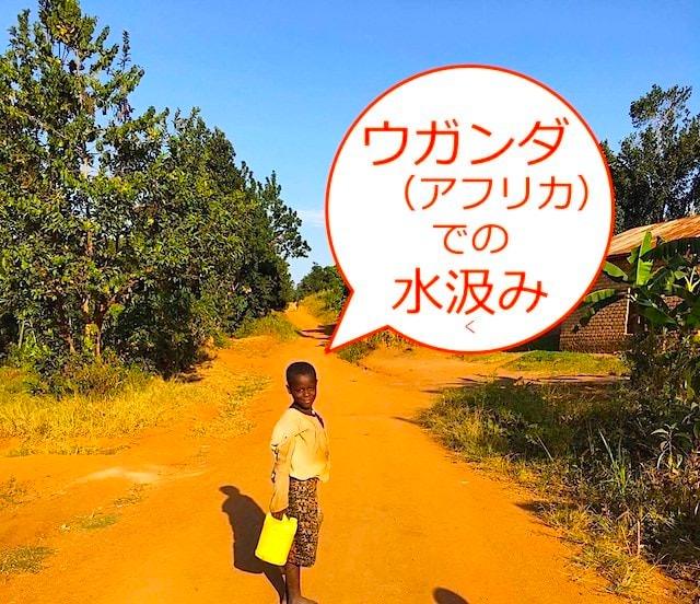 ウガンダ(アフリカ)の生活紹介「水汲み編」by 青年海外協力隊