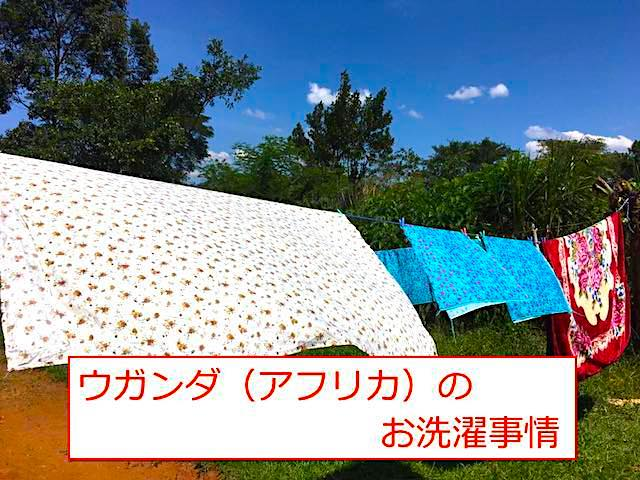ウガンダ(アフリカ)の洗濯事情 by 青年海外協力隊