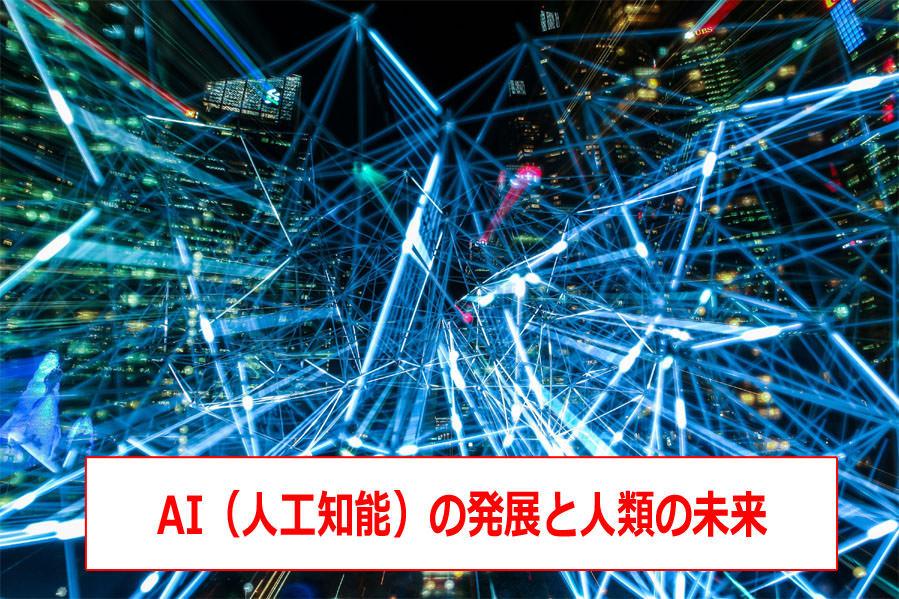 AI(人工知能)の発展と人類の未来