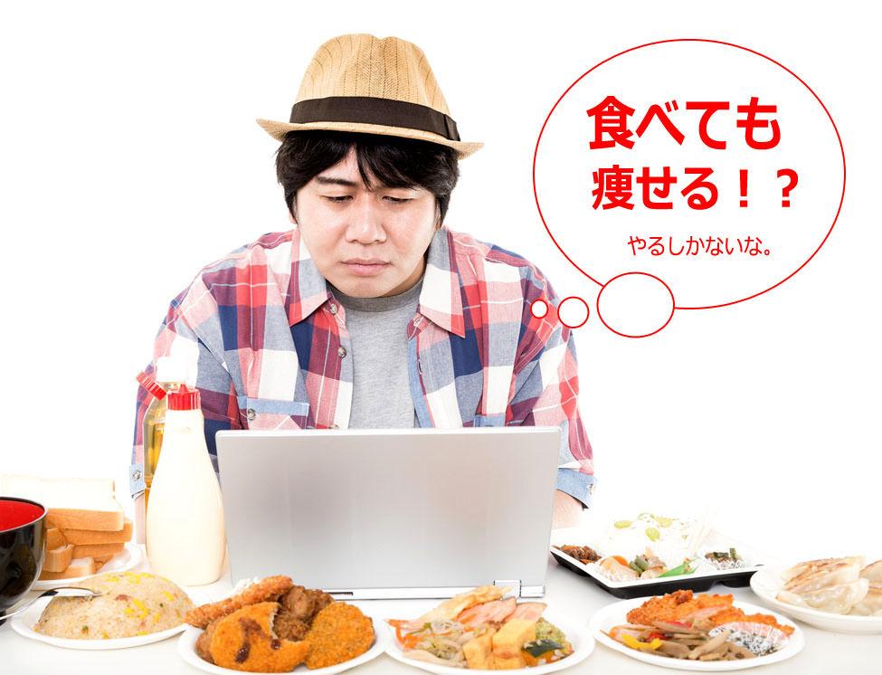 【ダイエット体験談】食事制限なしで6kg痩せたアラフォー男性