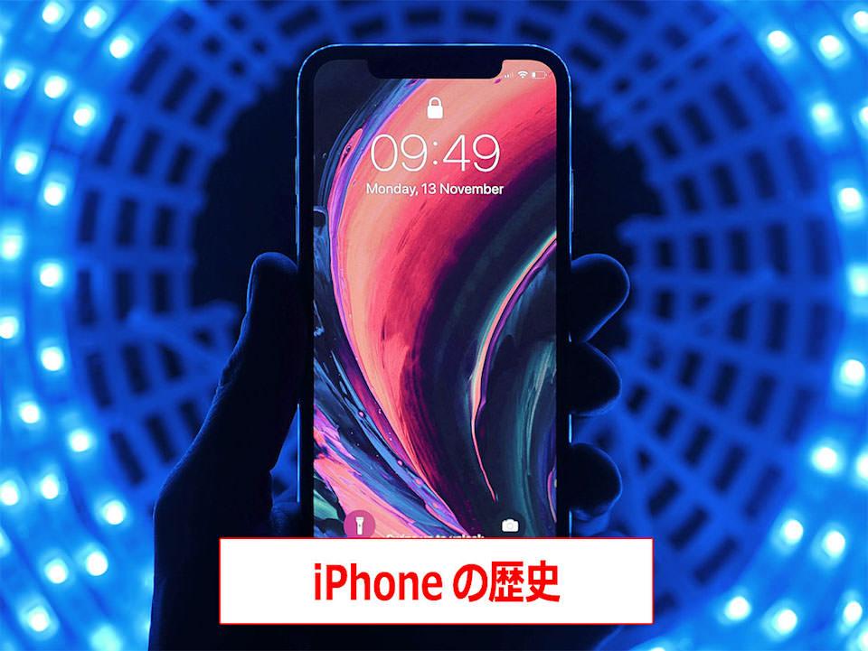 【iPhone進化の歴史】初代iPhone〜iPhone11ProMaxまで、スペック・追加機能を比較