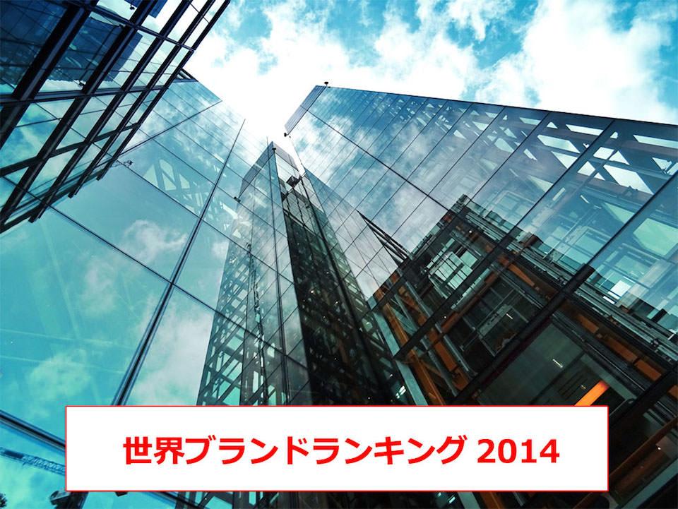 【世界ブランドランキング2014】世界トップはApple、日本企業は8位にTOYOTA