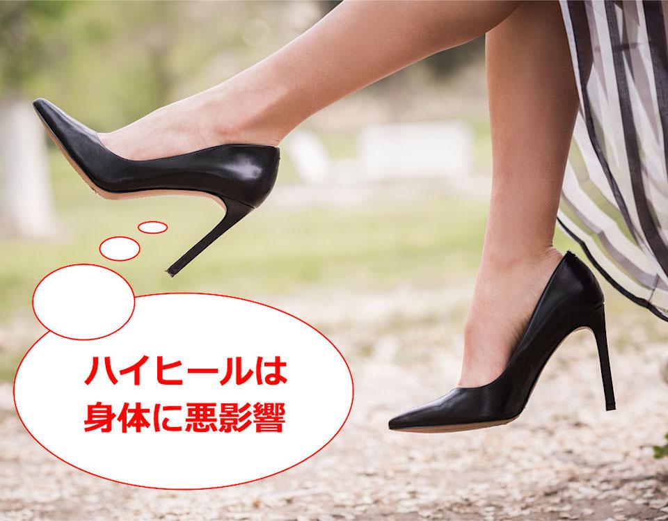 かかとの高いハイヒールで立ちっぱなしは危険!?身体に与える悪影響と足ケア(痛みの対処法)について