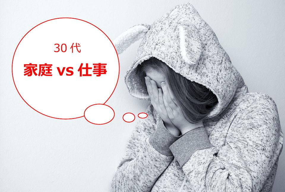 30代が陥りやすい人生の失敗パターン5つ(仕事・結婚・健康・家族)
