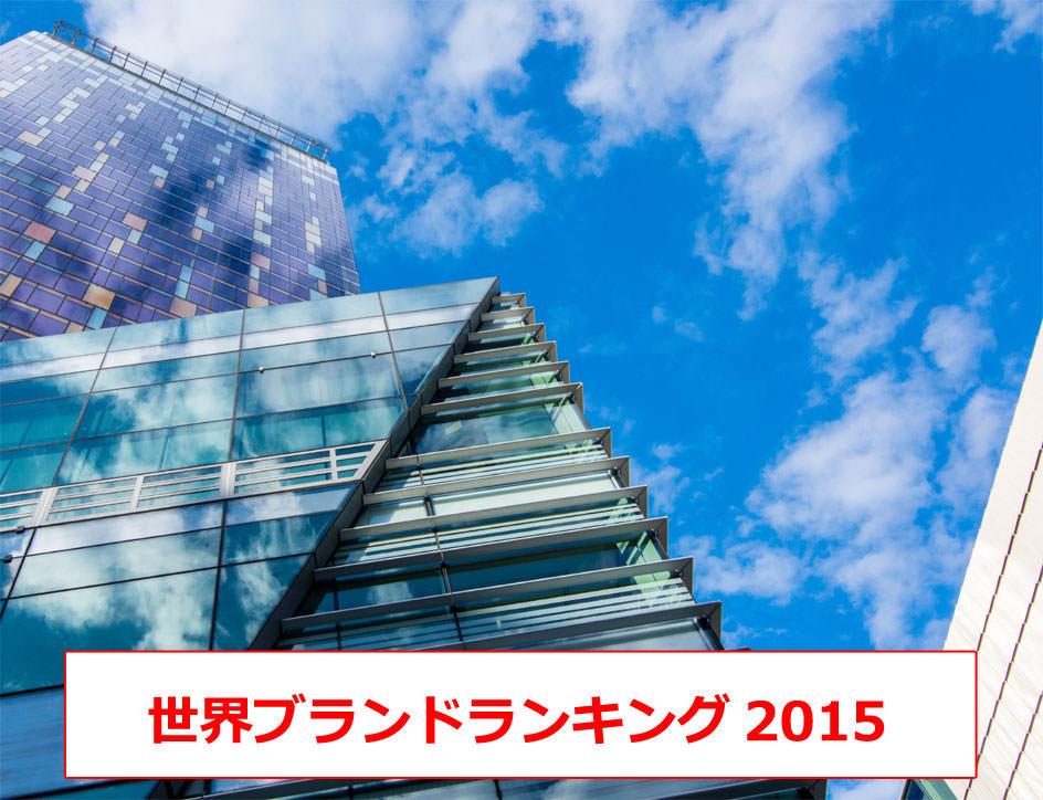 米インターブランド社による世界ブランドランキング2015(Interbrand 2015)