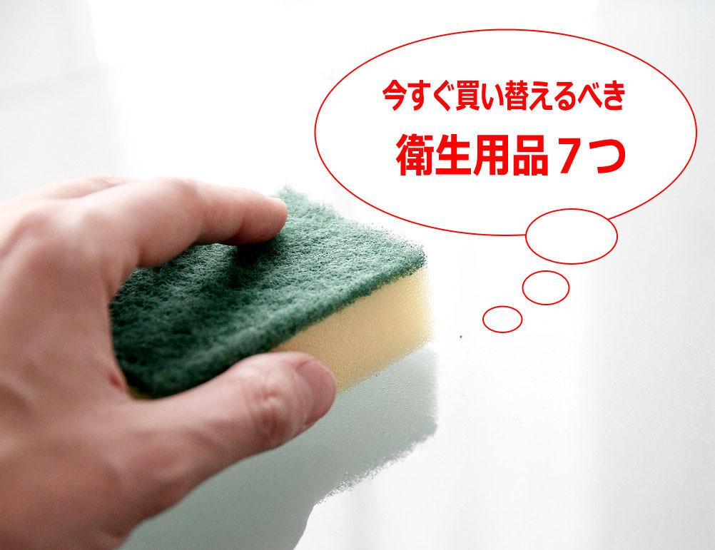 細菌感染の原因に!?食器洗いスポンジ・化粧品など今すぐ買い替えるべき不衛生グッズ7つ