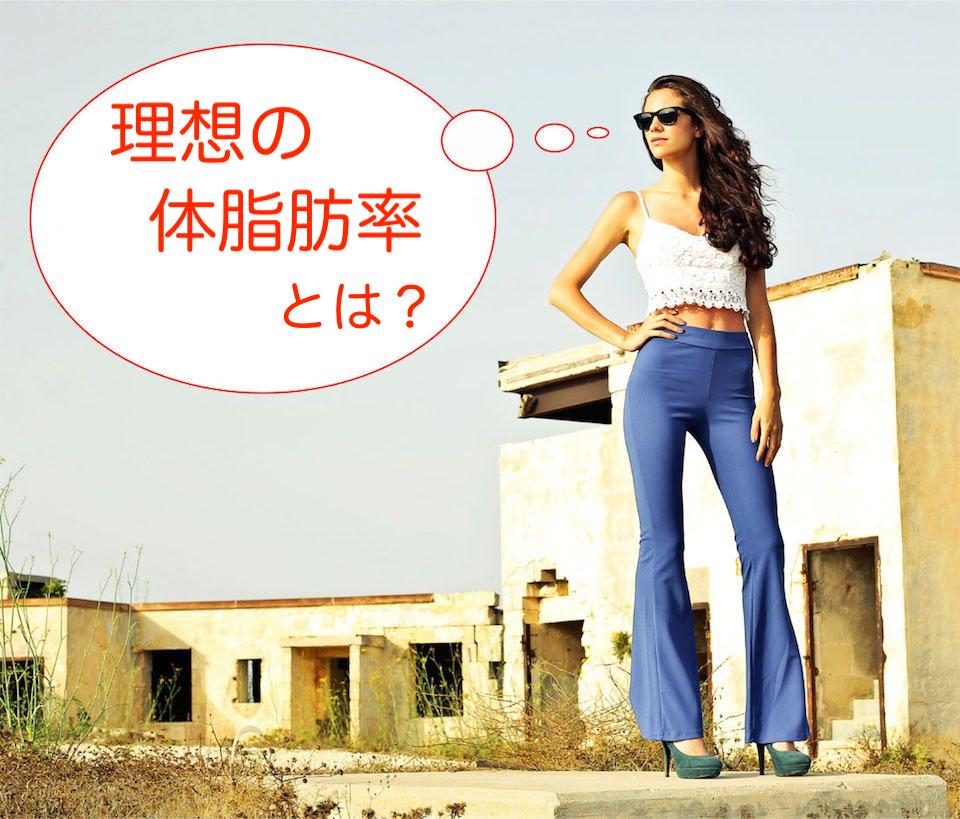 理想の体脂肪率(男女別)ぽっちゃり・デブ・細マッチョの目安【画像あり】