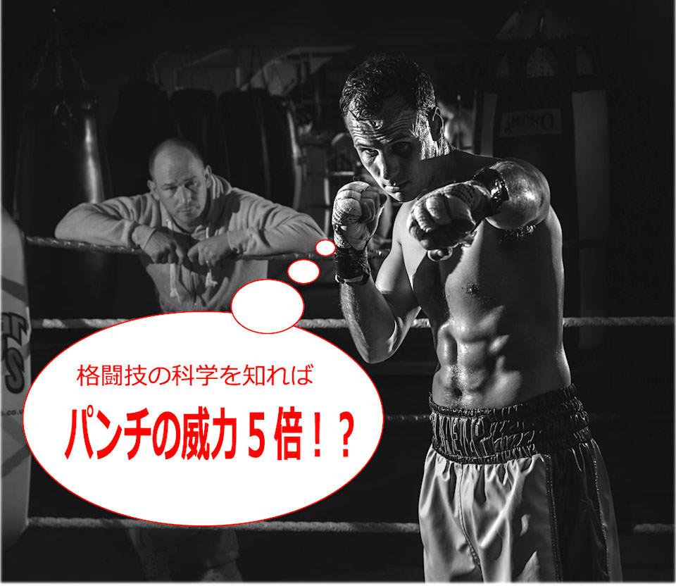 【パンチ力が一気に5倍?!】腰の入った強いパンチを打つ方法を、格闘技の科学で解説
