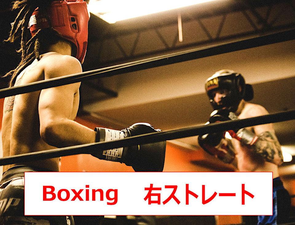 右ストレートの打ち方・練習方法・足の踏み込みを動画で解説【ボクシング】