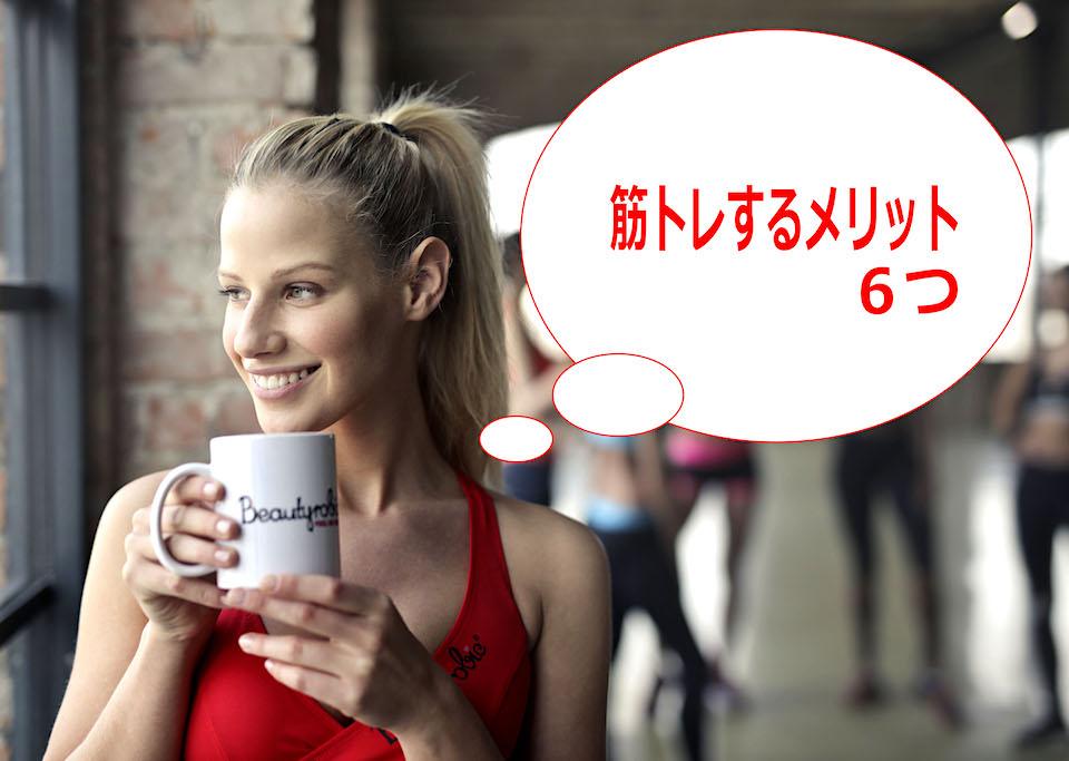 筋トレのメリット6つ【美肌効果やダイエット効果、モテ度アップも!】