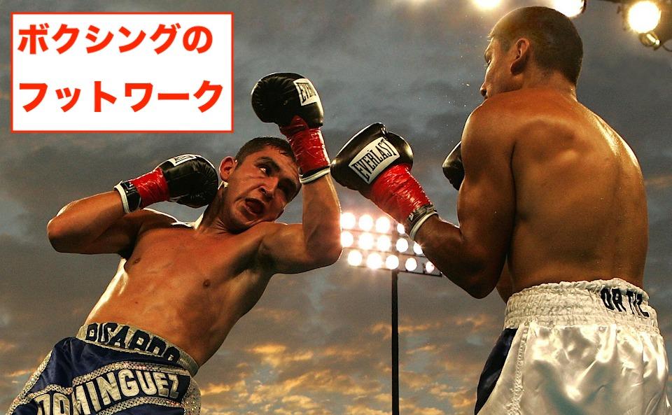 ボクシングのフットワーク(サイドステップ、バックステップ、ピボット)の練習方法・鍛え方を、動画で解説
