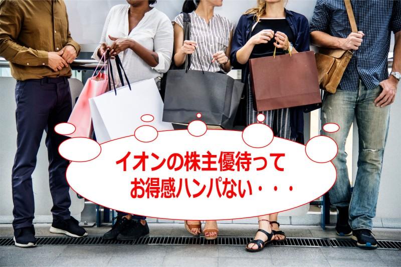 【イオン株主優待】キャッシュバックや映画1000円など4大特典、株主になる方法