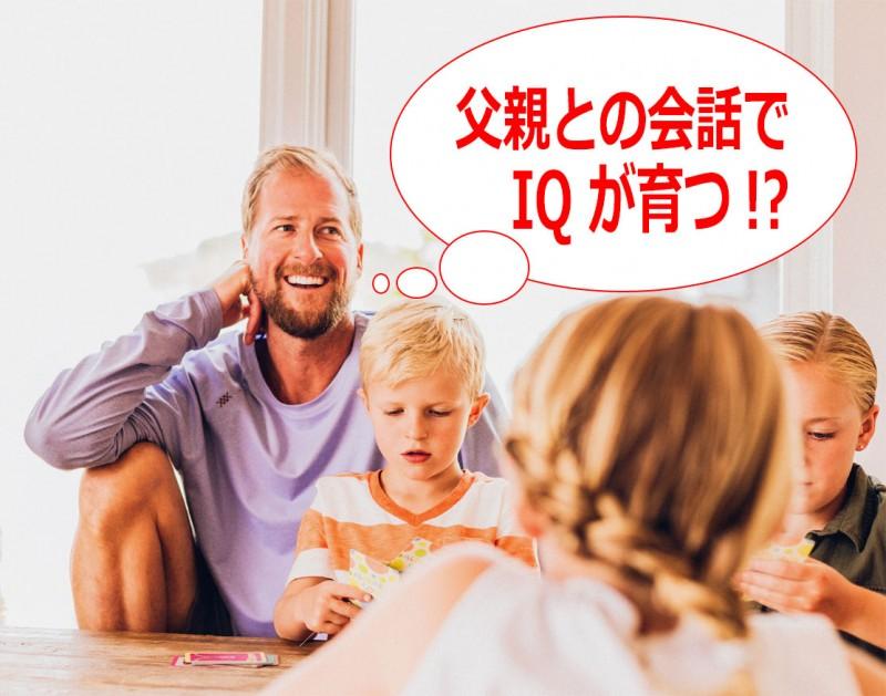 【英才教育】ユダヤ人は父親との会話で論理的思考(IQ)を鍛える