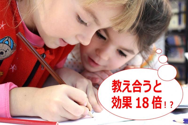 ユダヤ式教育・jewish-education