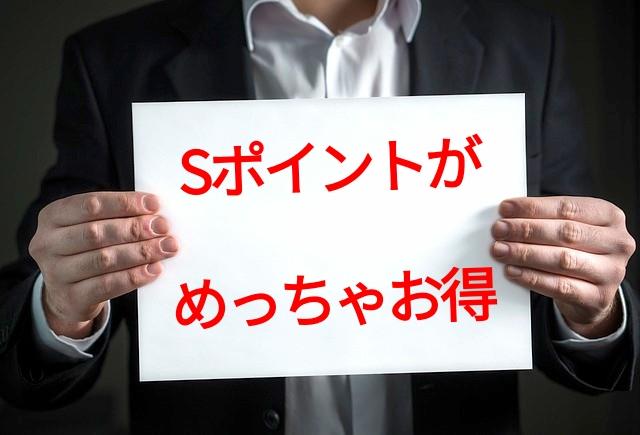 関西「Sポイント」がお得すぎる!貯め方・交換・カードの種類・使える店を解説