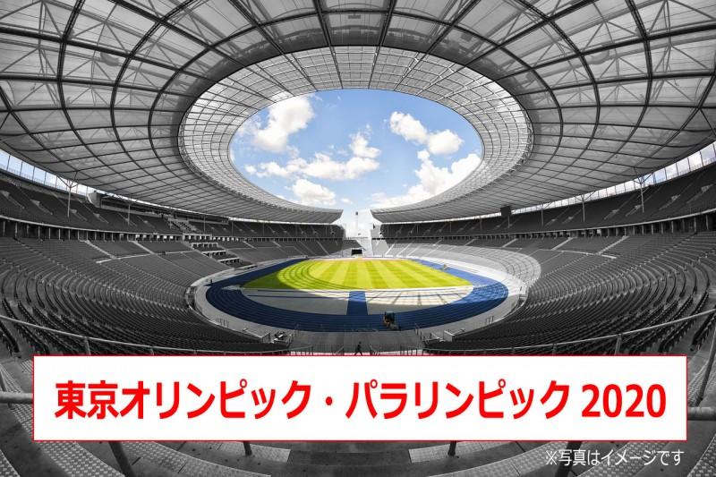 東京オリンピック・パラリンピック2020の会場・日程・競技一覧【画像あり】