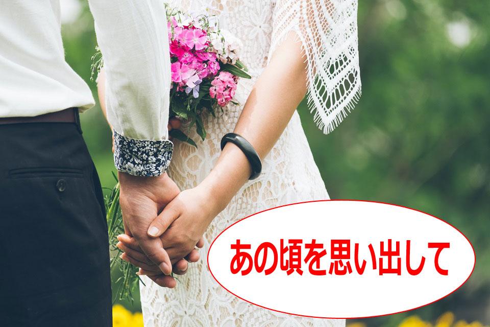 夫婦関係・marital-relationship