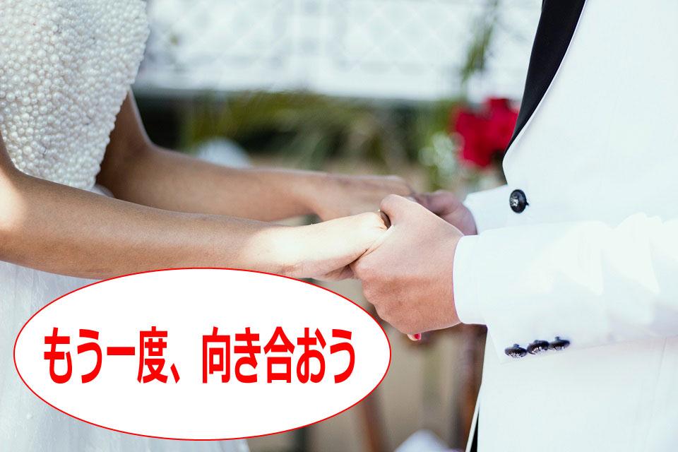 仮面夫婦が信頼関係を修復する方法【冷戦状態からやり直すには?】