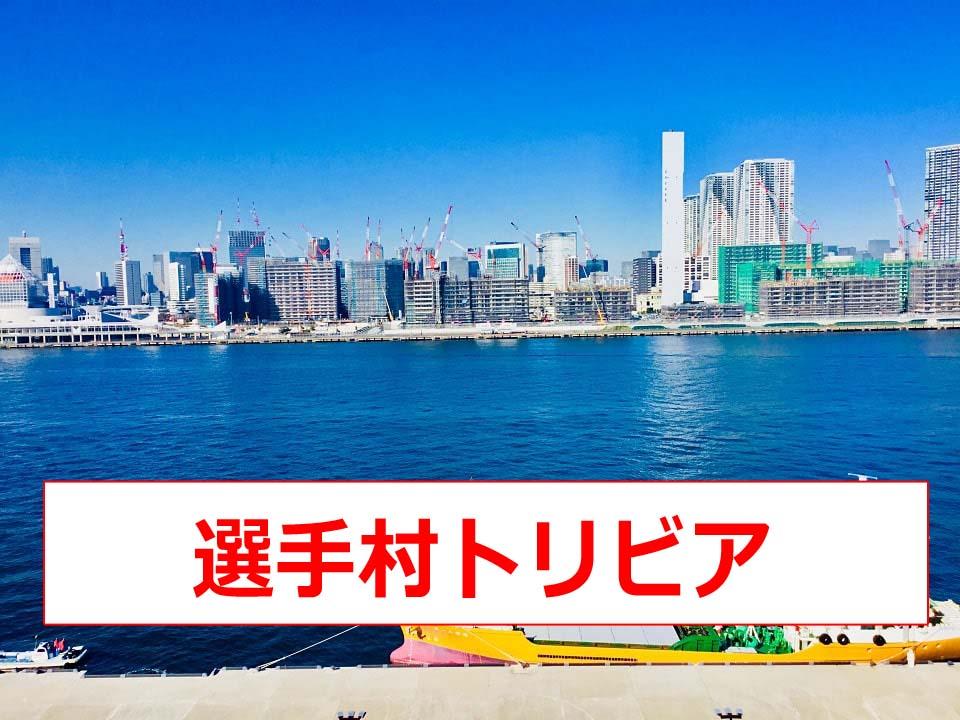 1964東京選手村では「結婚式」平昌・リオではトラブル多発【選手村で起こった事】