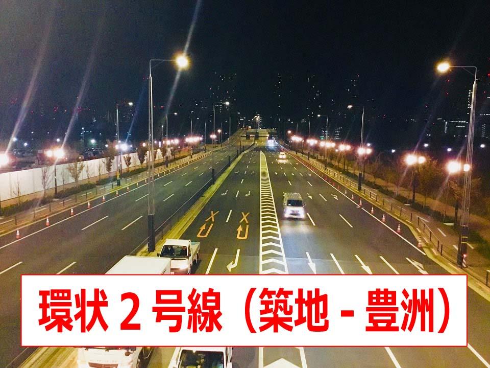 【五輪会場へのアクセス問題】環状2号線開通でも築地は渋滞か?