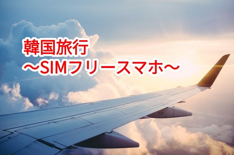 韓国プリペイドSIMの買い方・使い方~仁川空港~