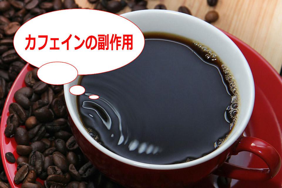 【カフェインの副作用】コーヒーを飲んだ後、時間ごとに現れる7段階の症状