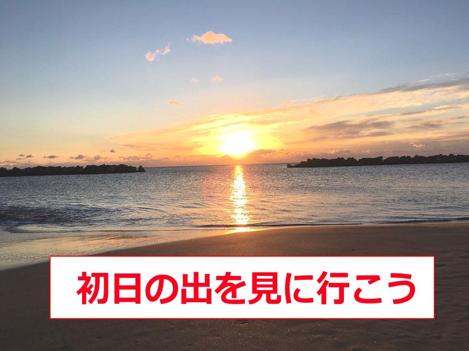 【海岸で初日の出を見よう】事前準備・服装(防寒)・持ち物・混雑具合・注意点について