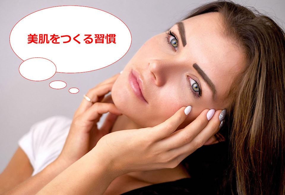 肌の乾燥対策!潤いのある美肌をつくる生活習慣7つ