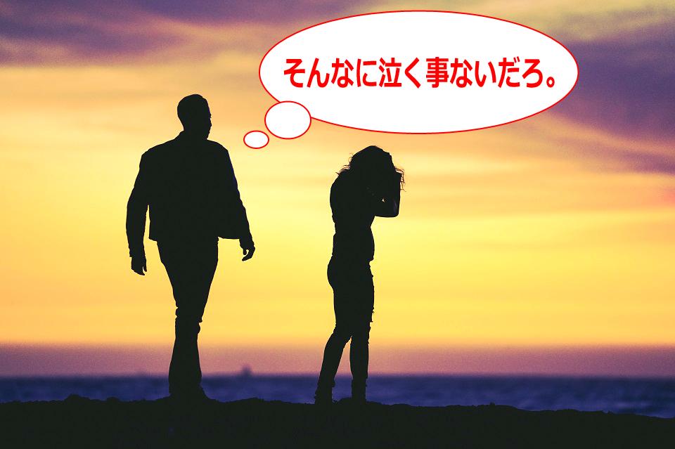 夫婦関係(marital-relationship)