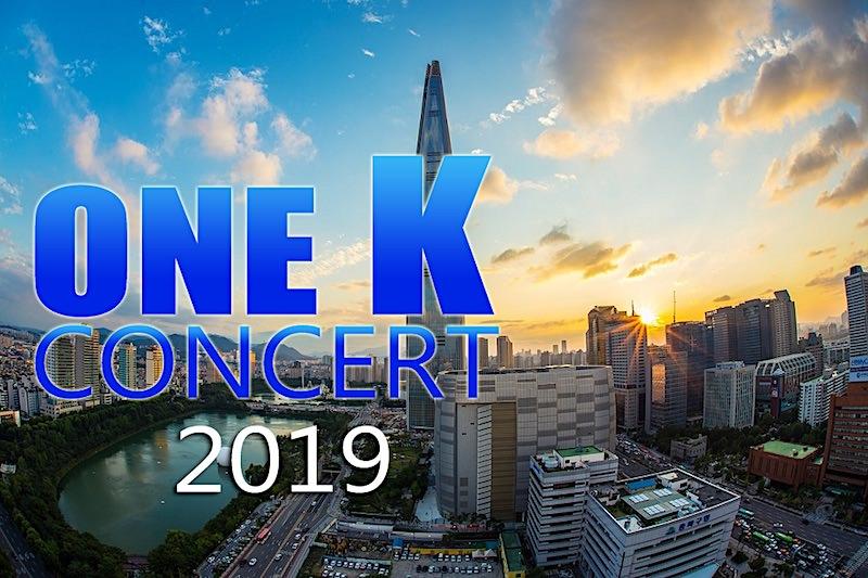 ONE K コンサート2019!出演KPOPアイドル一覧・開催日時・コンセプトについて