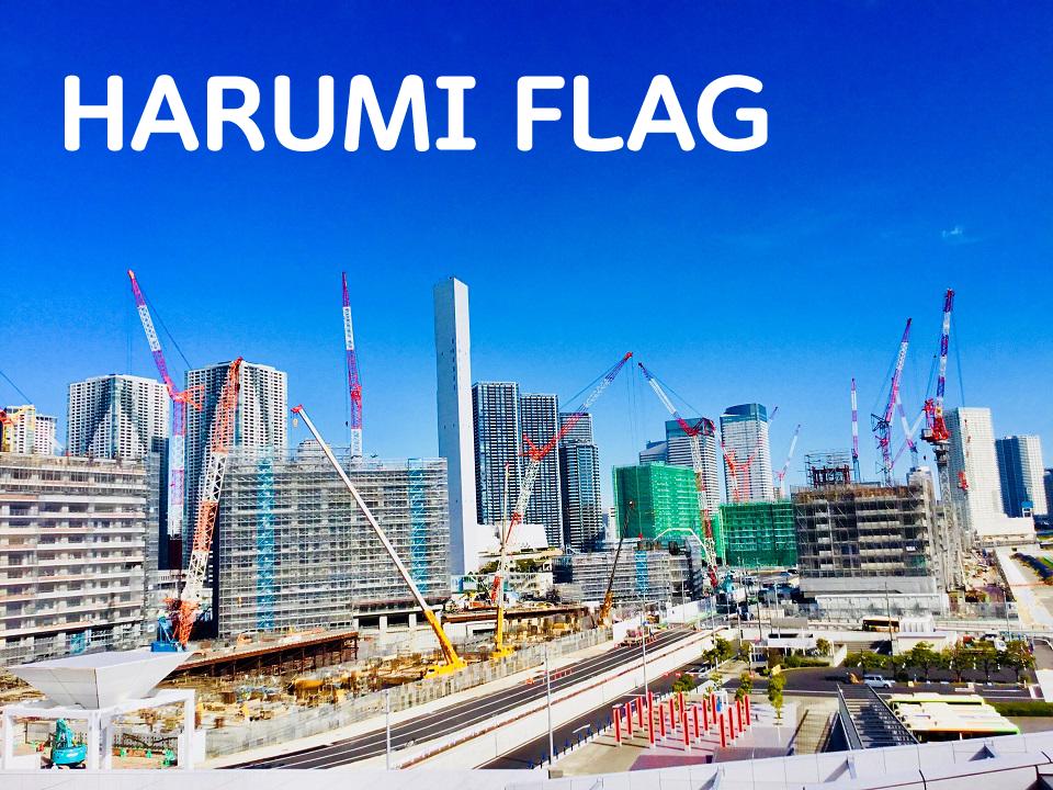 HARUMI FLAG(晴海フラッグ)は水素タウンに!? 2020東京オリンピック選手村の跡地利用が画期的